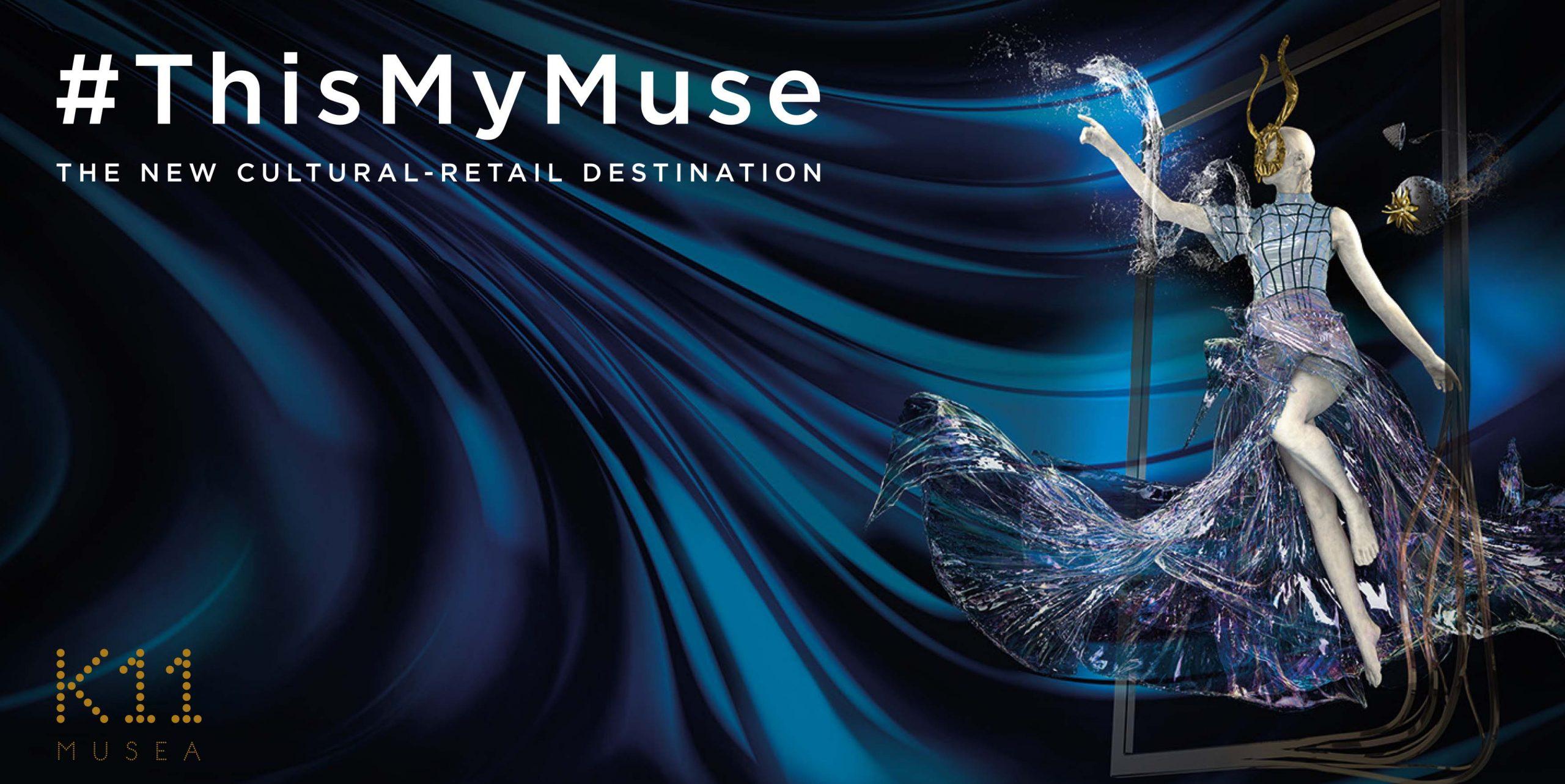 FOLLOW YOUR MUSEA | MUSE Awards